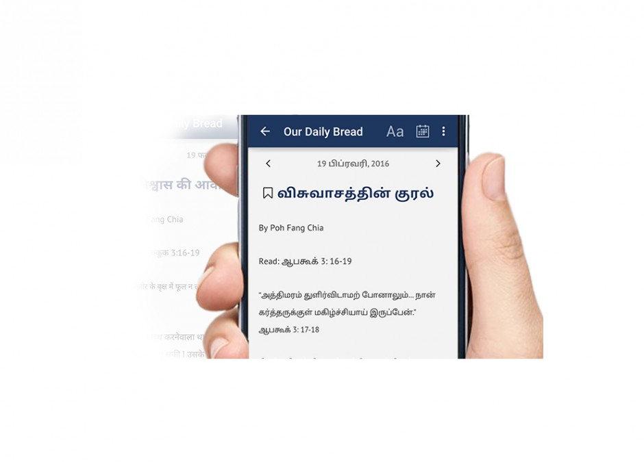 Mobile App in English, Tamil & Hindi